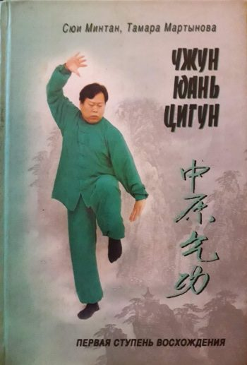 Сюи Минтан, Т. Мартынова. Чжун Юань цигун. Книга для чтения и практики. Первая ступень восхождения.