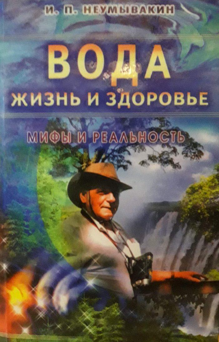 И. П. Неумывакин. Вода - жизнь и здоровье.