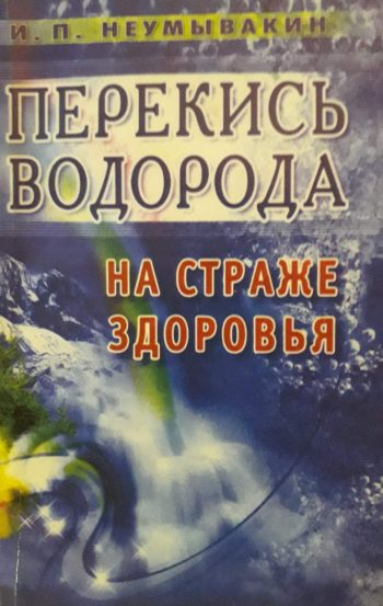 И. П. Неумывакин. Перекись водорода. На страже здоровья.