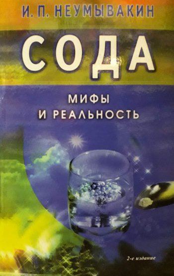 И. П. Неумывакин. Сода Мифы и реальность.