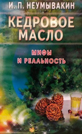 И. П. Неумывакин. Кедровое масло. Мифы и реальность.