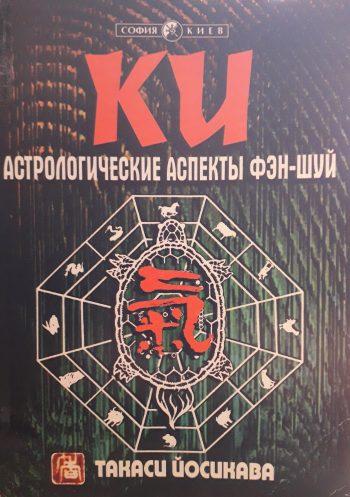 Такаси Йосикава. КИ. Астрологические аспекты фен-шуй. Практическое руководство.