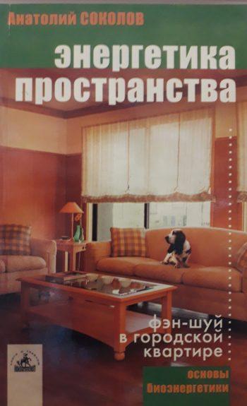 Анатолий Соколов. Энергетика пространства. Фен-шуй в городской квартире