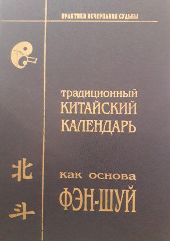А. Н. Воробьёв. Традиционный китайский календарь как основа фэн-шуй.