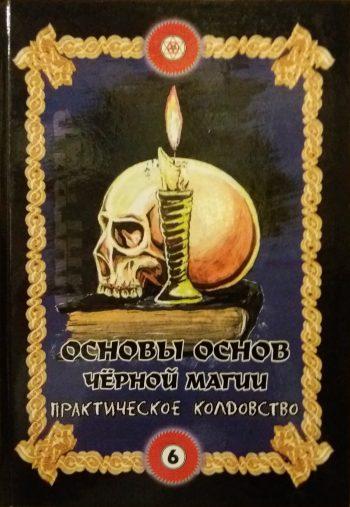 И. С. Бомбушкар (Ингвар). Основы основ чёрной маги. Практическое колдовство. Том 6.