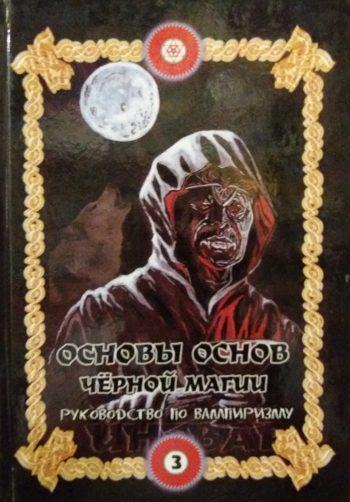 И. С. Бомбушкар (Ингвар). Основы основ чёрной маги. Руководство по вампиризму. Том 3.