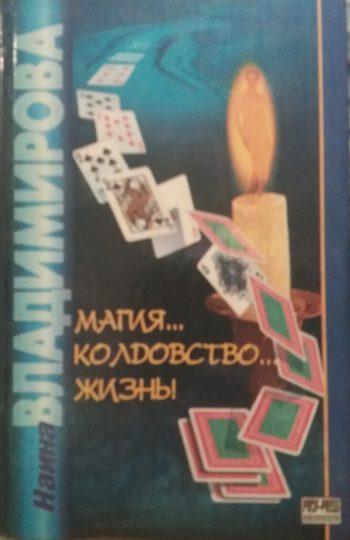 Наина Владимирова. Магия... Колдовство... Жизнь!