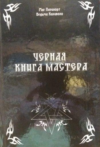 Маг Пазилорт, Ведьма Каливоло. Черная книга Мастера.