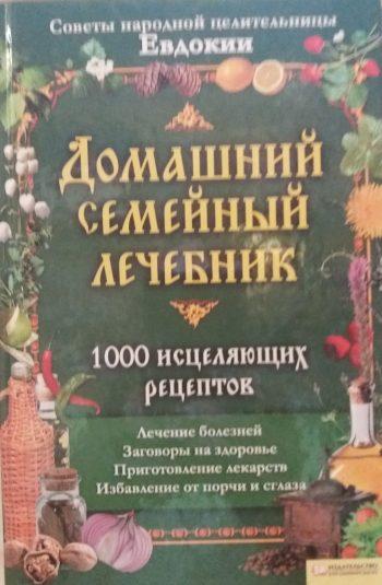 Целительница Евдокия. Домашний семейный лечебник. 1000 исцеляющих рецептов.