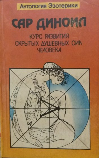 Магические пантеоны: Божества западных эзотерических традиций.