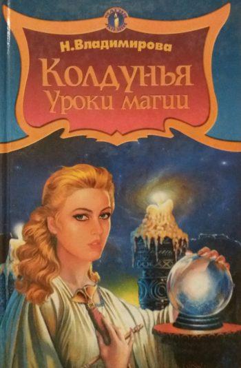 Наина Владимирова. Колдунья Уроки магии.