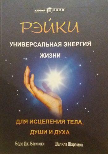 Б. Дж. Багински, Ш. Шарамон. Рэйки. Универсальная энергия жизни для исцеления тела, души и духа.