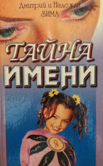 Дмитрий и Надежда Зима. Тайна имени: как назвать вашего ребёнка: 365 тайн имени.
