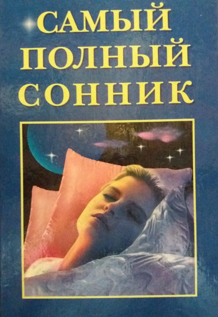 Е. Данилова. Самый полный Сонник.