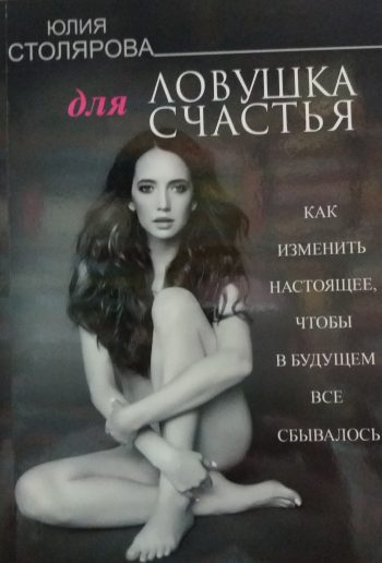 Юлия Столярова. Ловушка для счастья.