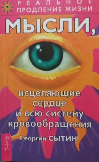 Григорий Сытин. Мысли исцеляющие сердце и всю систему кровообращения.