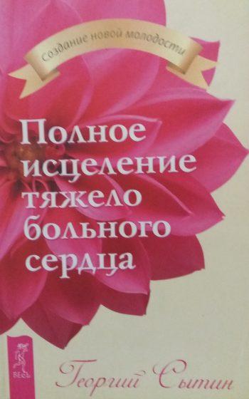 Григорий Сытин. Полное исцеление тяжелобольного сердца.