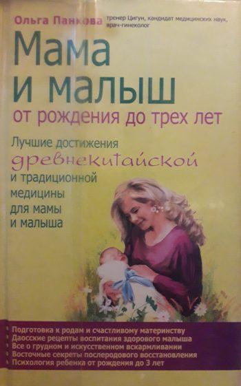 Ольга Панкова. Мама и малыш от рождения до трех лет.