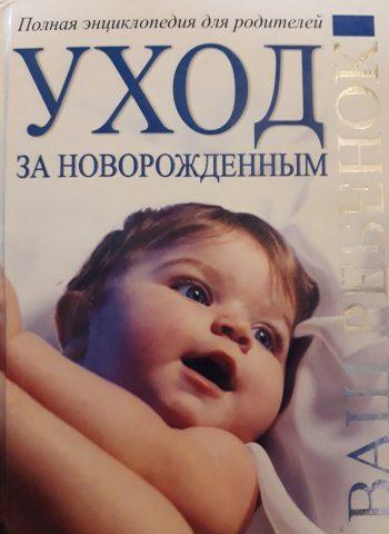 Е. Дюкова. Уход за новорожденным.