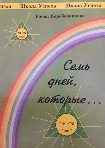 Елена Коробейникова. Семь дней, которые...