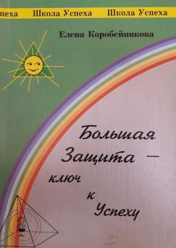 Елена Коробейникова. Большая Защита - ключ к Успеху.