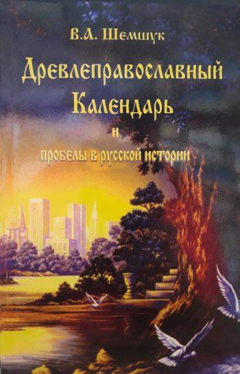 В. А. Шемшук. Древлеправославный календарь и пробелы в русской истории.