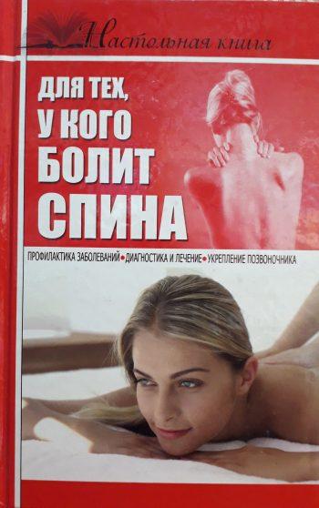 Борис Джерелей. Настольная книга для тех, у кого болит спина.