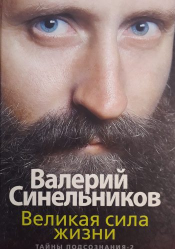 Валерий Синельников. Великая сила жизни.