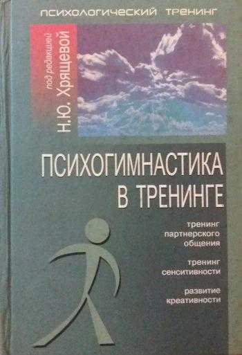 Н. Ю. Хрящева. Психогимнастика в тренинге.