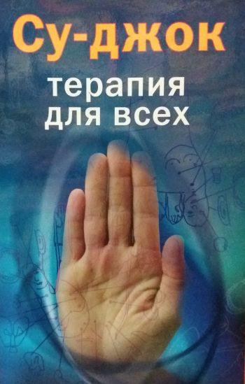 Ольга Платонова. Су-джок терапия для всех