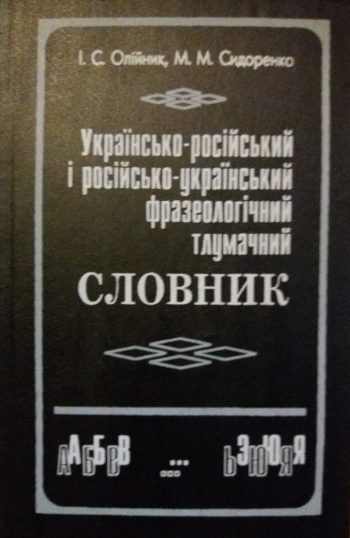 І.Олійник. М.Сидоренко. Українсько-російский і російсько-український археологічний тлумачний словник