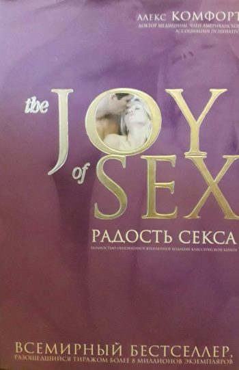 Алекс Комфорт. The Joy of Sex. Радость секса.