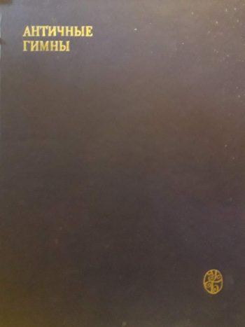 А. А. Тахо-Годи. Античные гимны.