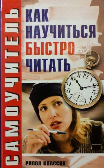 Н. Г. Аркадьева-Берлин. Как научиться быстро читать. Самоучитель.