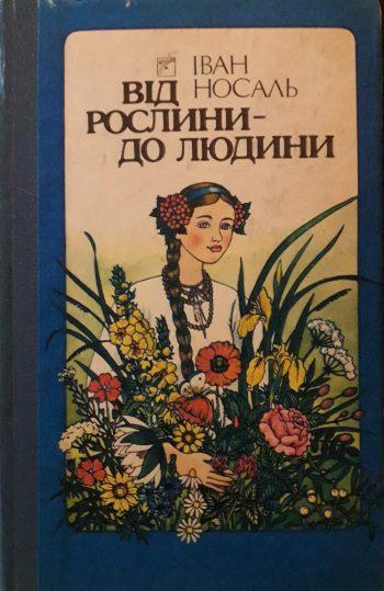 Іван Носаль. Від рослини - до людини.