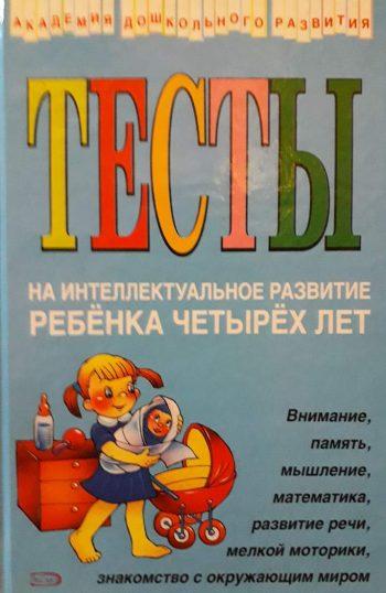 Юлия Соколова. Тесты на интеллектуальное развитие ребенка четырех лет.