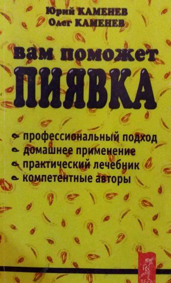 Юрий Каменев, Олег Каменев. Вам поможет пиявка.