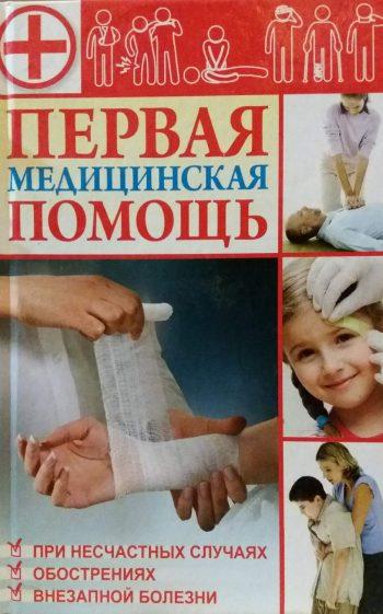 Алексей Корнеев. Первая медицинская помощь.