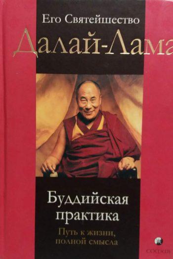 Далай-Лама. Буддийская практика. Путь к жизни, полной смысла.