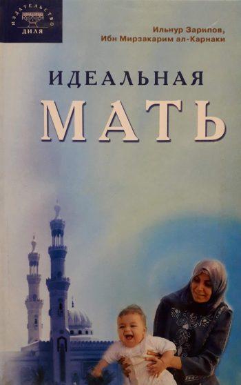 Ильнур Зарипов, Ибн Мирзакарим ал-Карнаки. Идеальная мать