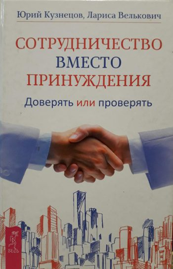 Ю. Кузнецов, Л. Велькович. Сотрудничество вместо принуждения. Доверять или проверять.