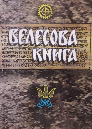 Борис Яценко. Велесова книга.