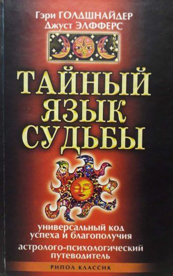 Г. Голдшнайдер/ Д. Элфферс. Тайный язык судьбы. Универсальный код успеха и благополучия. Астролого-психологический путеводитель.