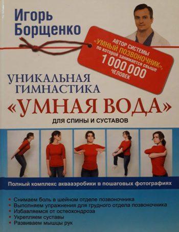 """Игорь Борщенко. Уникальная гимнастика """"Умная вода"""" для спины и суставов."""