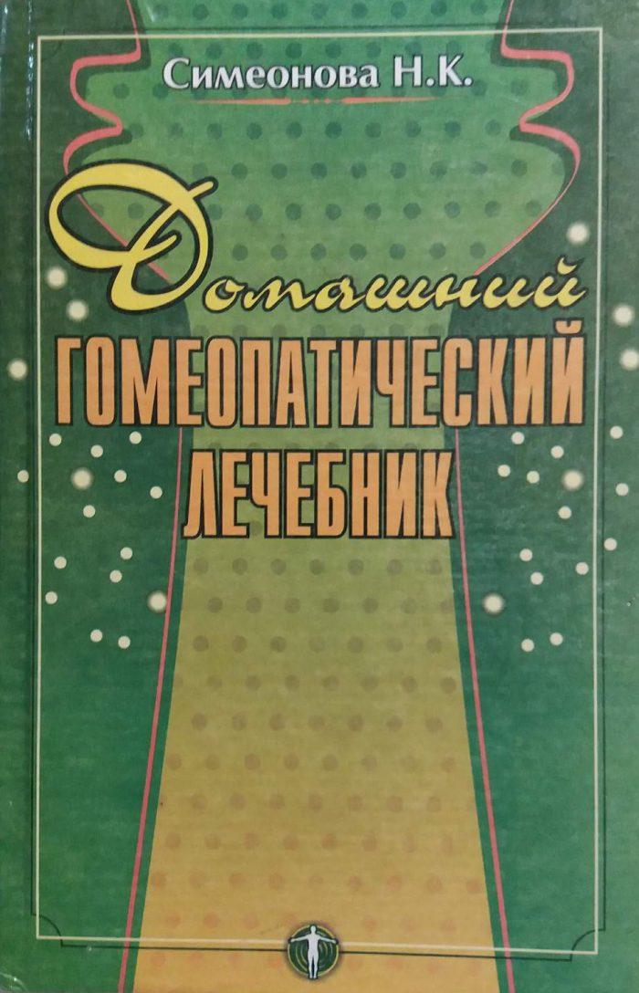 Н.К.Симеонова. Домашний гомеопатический лечебник.Гомеопатические рассказы