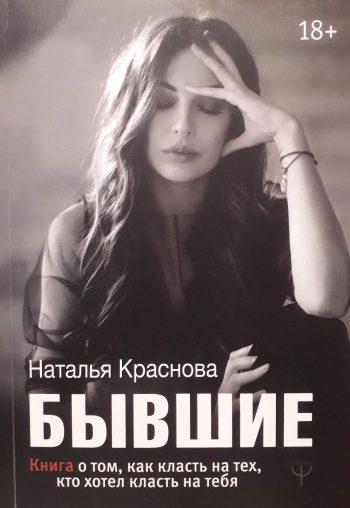 Наталья Краснова. Бывшие. Книга о том, как класть на тех, кто хотел класть на тебя.