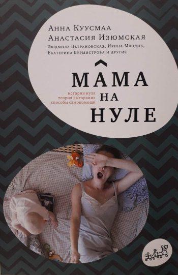 А. Куусмаа, А. Изюмская, Л. Петрановская. Мама на нуле. Путеводитель по родительскому выгоранию.
