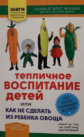 В. Р. Зданович. Тепличное воспитание детей, или как не сделать из ребенка овоща.