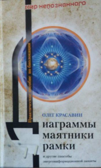Олег Красавин. Диаграммы, маятники рамки и другие способы энергоинформационной защиты