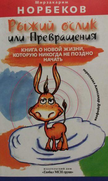 М. Норбеков/ А. Дорофеев. Рыжий ослик или Превращения: книга о новой жизни, которую никогда не поздно начать.